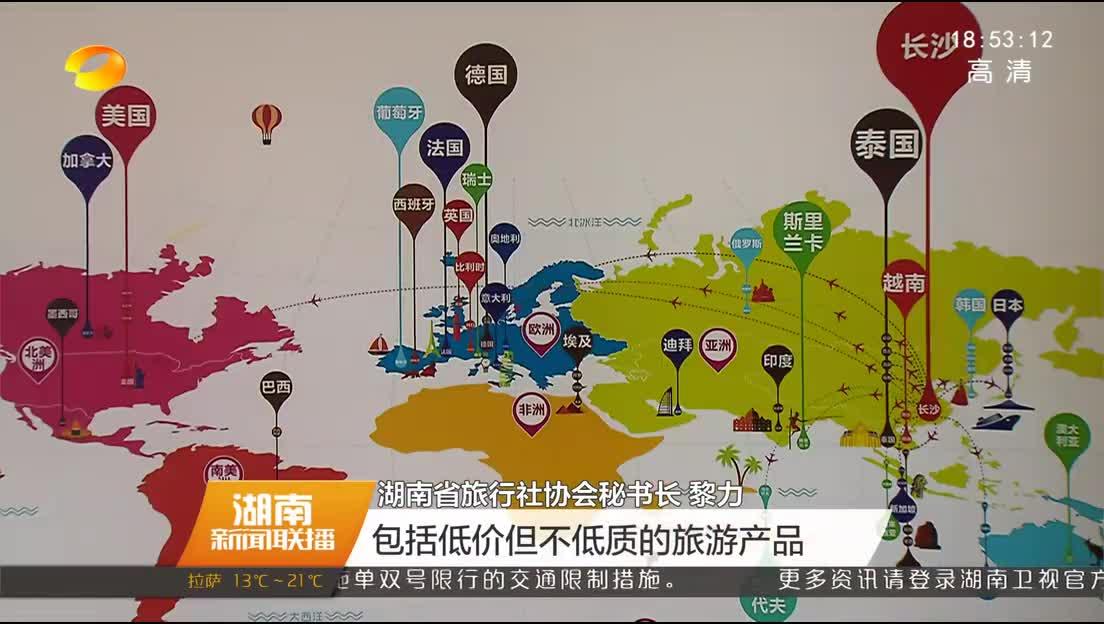 2018年08月14日湖南新闻联播