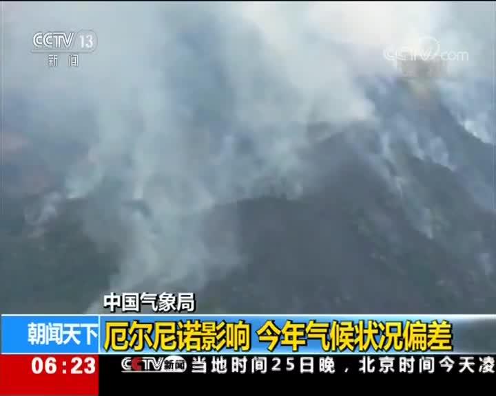[视频]中国气象局 厄尔尼诺影响 今年气候状况偏差