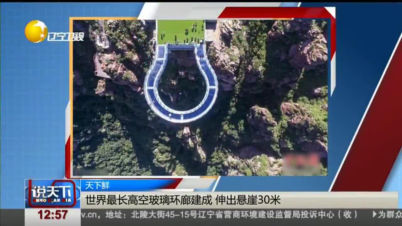 [视频]世界最长高空玻璃环廊建成 伸出悬崖30米