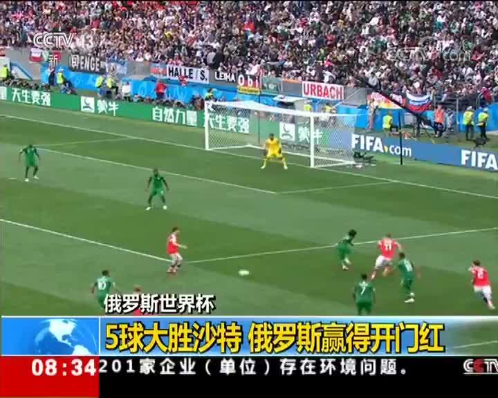 [视频]世界杯开幕!俄罗斯5-0创揭幕战最大分差纪录