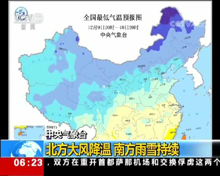 [视频]中央气象台 北方大风降温 南方雨雪持续