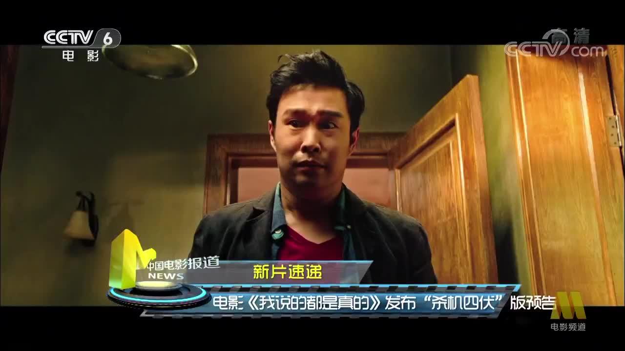 """[视频]电影《我说的都是真的》发布""""杀机四伏""""版预告"""