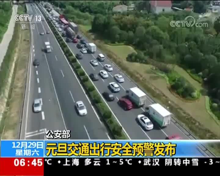 [视频]公安部 元旦交通出行安全预警发布
