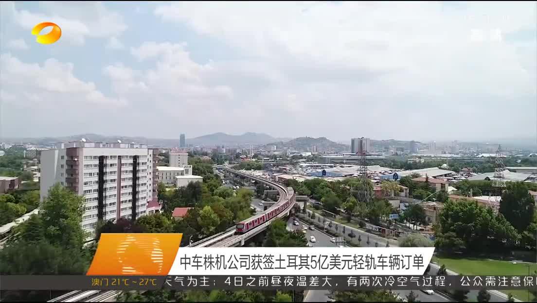 2018年10月29日湖南新闻联播