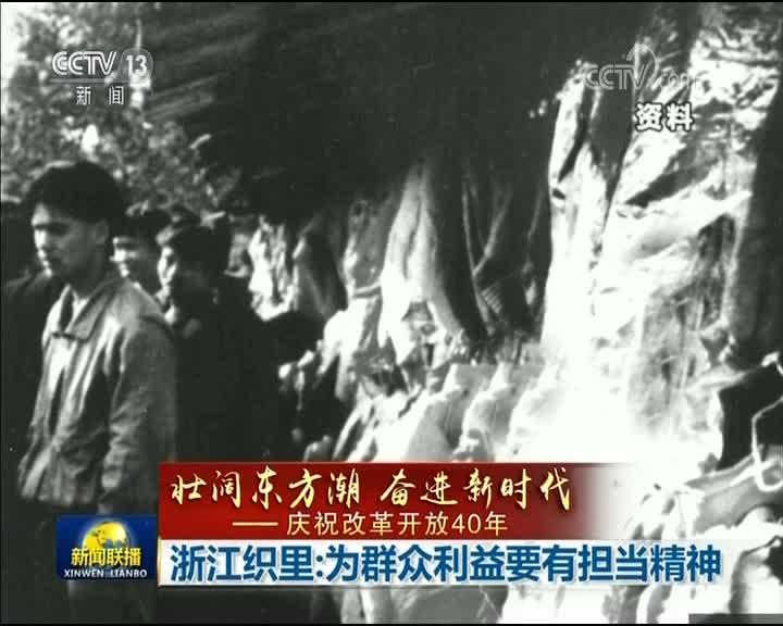 [视频]【壮阔东方潮 奋进新时代——庆祝改革开放40年】浙江织里:为群众利益要有担当精神