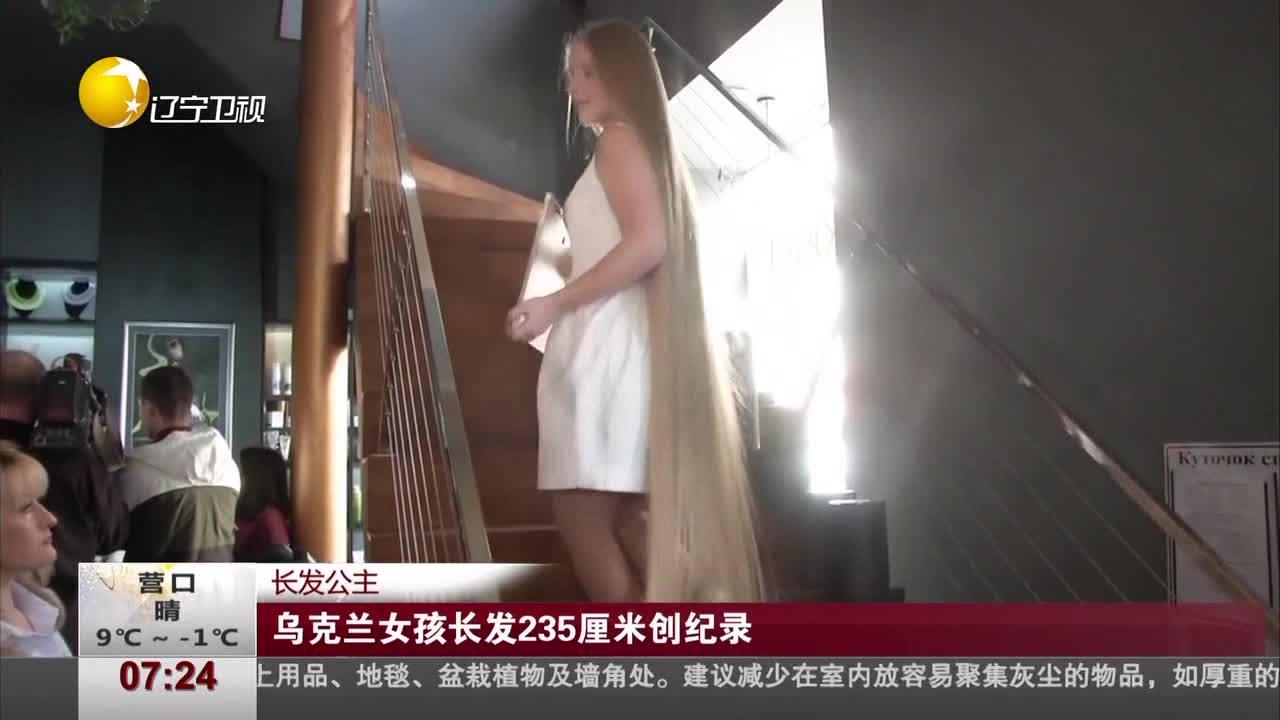 [视频]乌克兰女孩长发235厘米创纪录