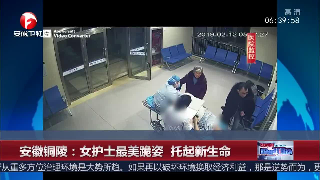[视频]安徽铜陵:女护士最美跪姿 托起新生命