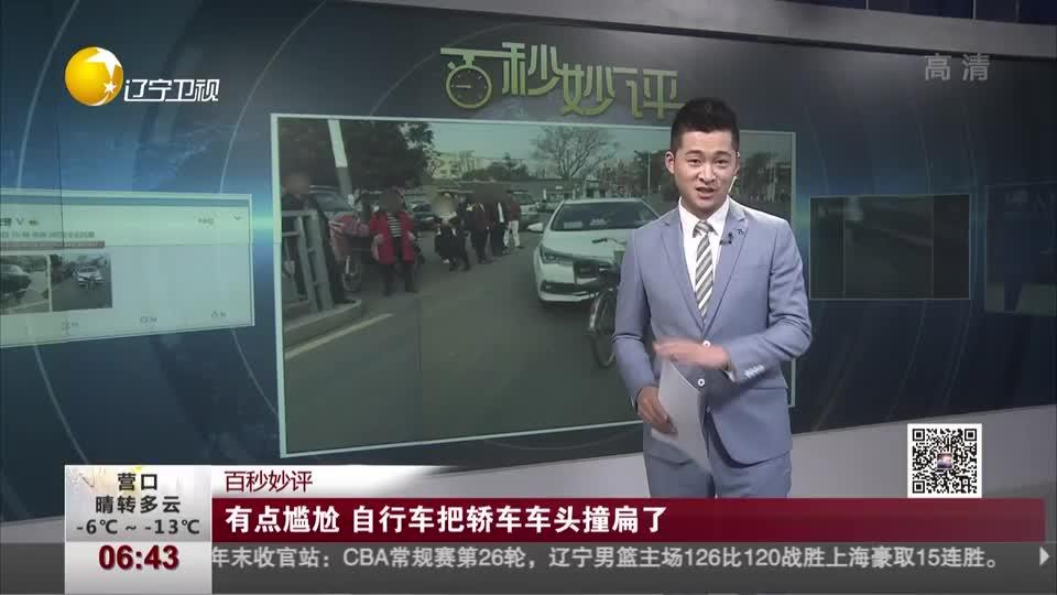 [视频]有点尴尬 自行车把轿车车头撞扁了