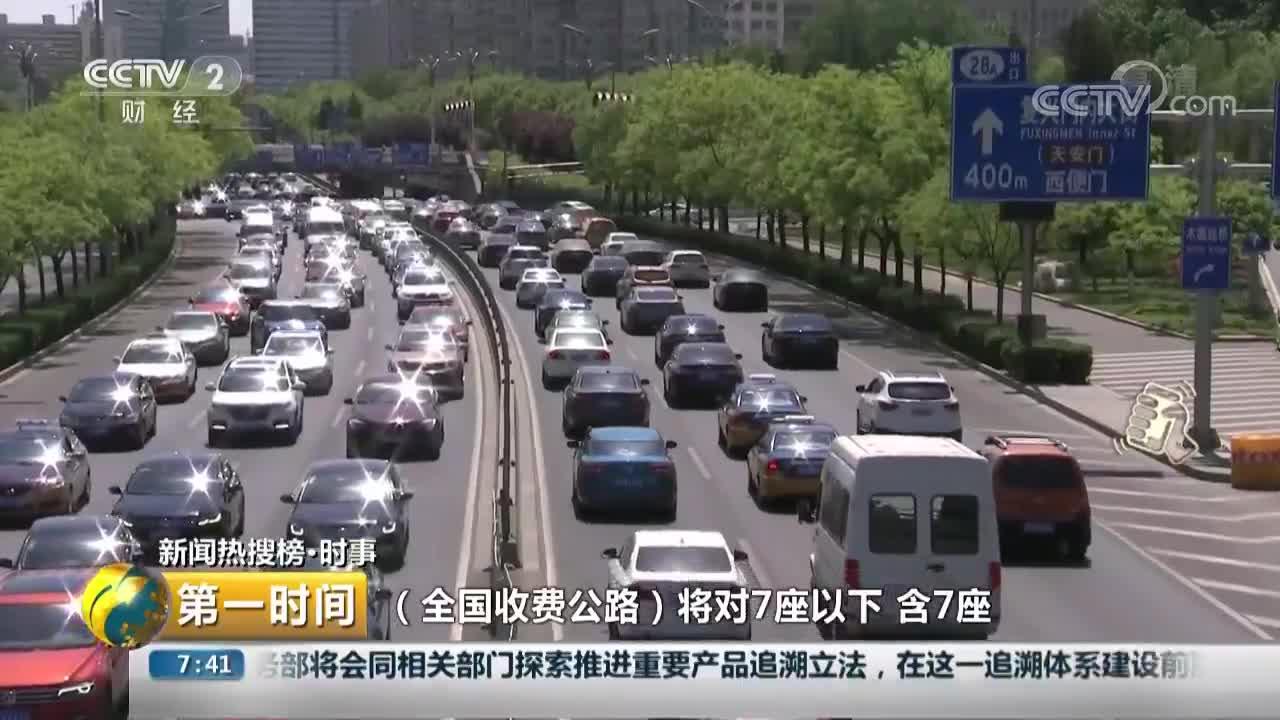 [视频]交通运输部:清明 五一假期小客车高速免费通行
