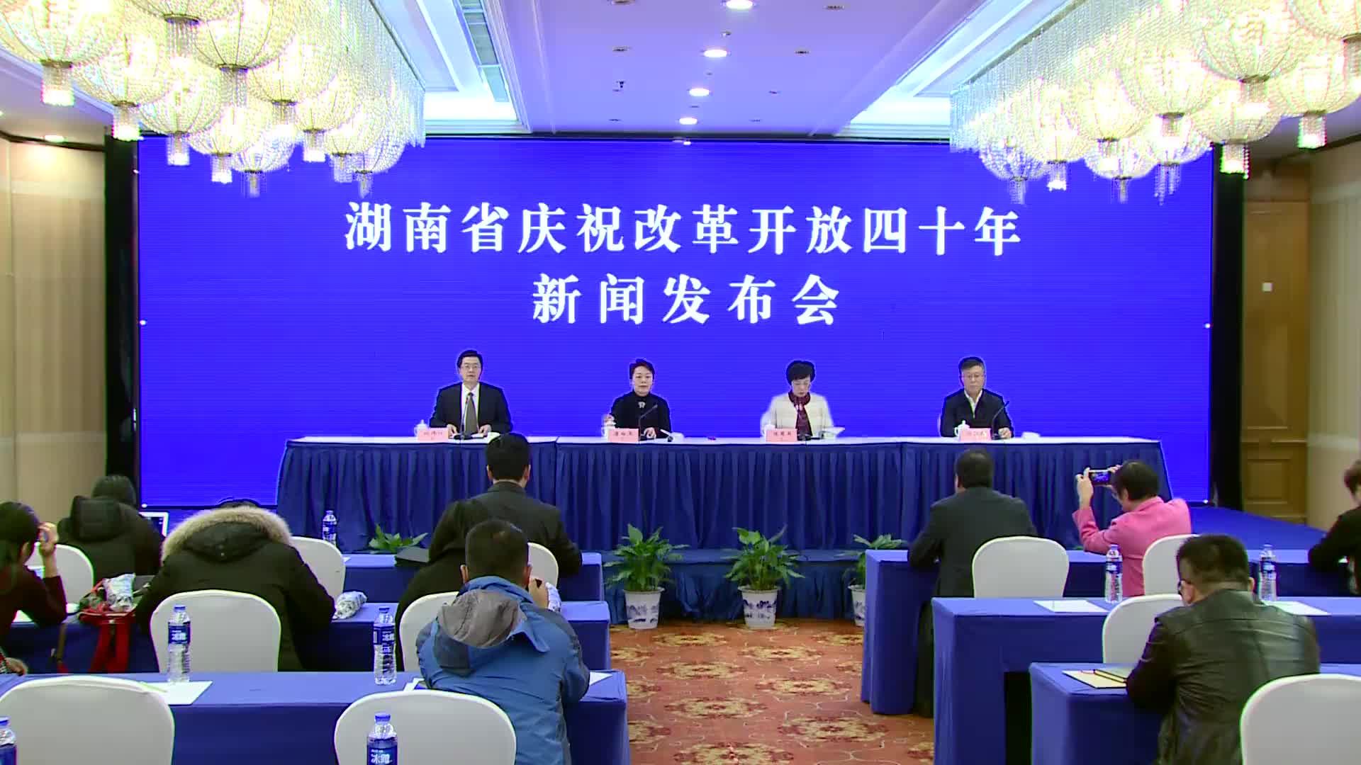 【全程回放】湖南省庆祝改革开放四十年系列新闻发布会:全省民政改革发展成就