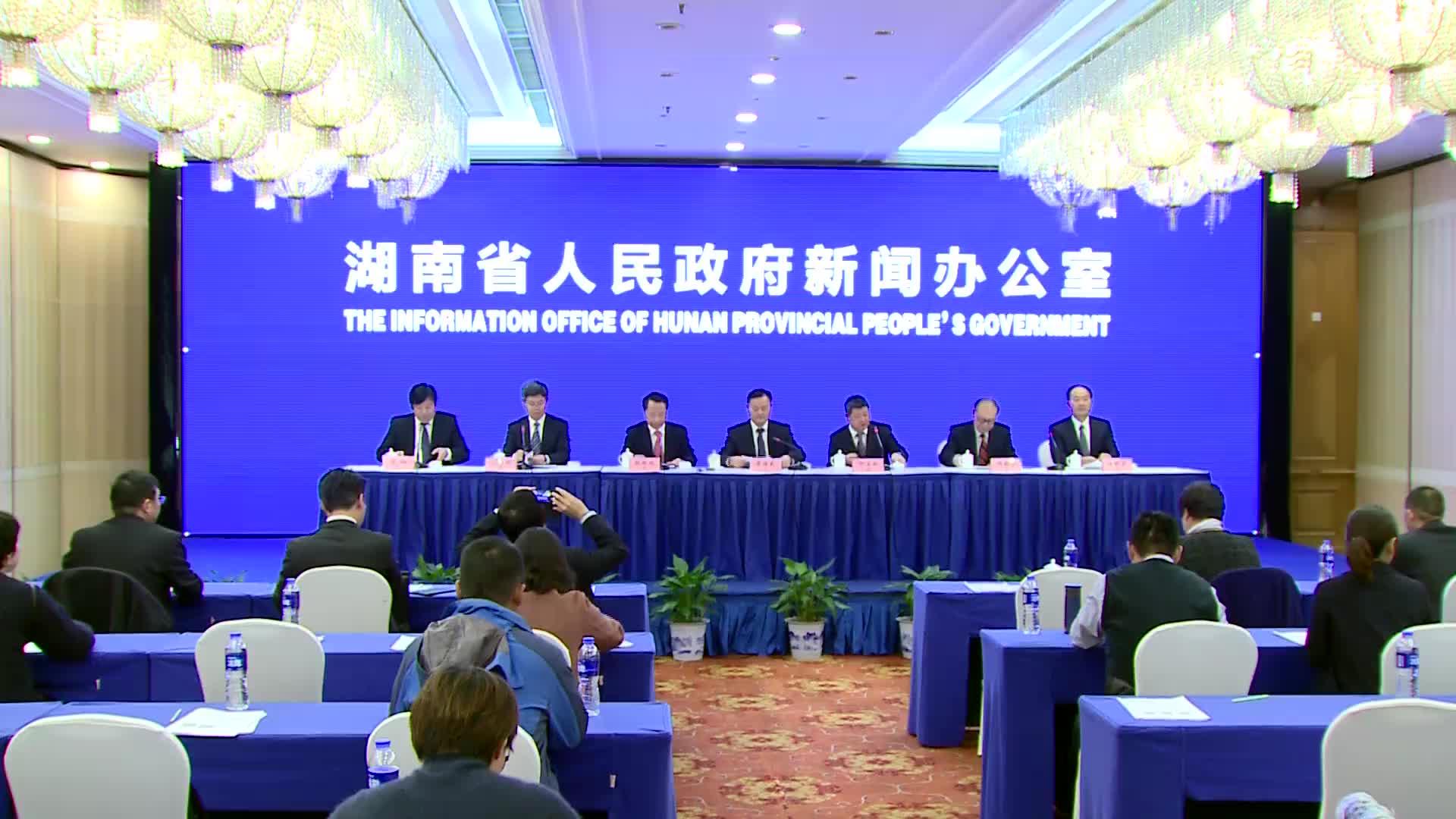 2018年中国(长沙)网络安全·智能制造大会情况新闻发布会