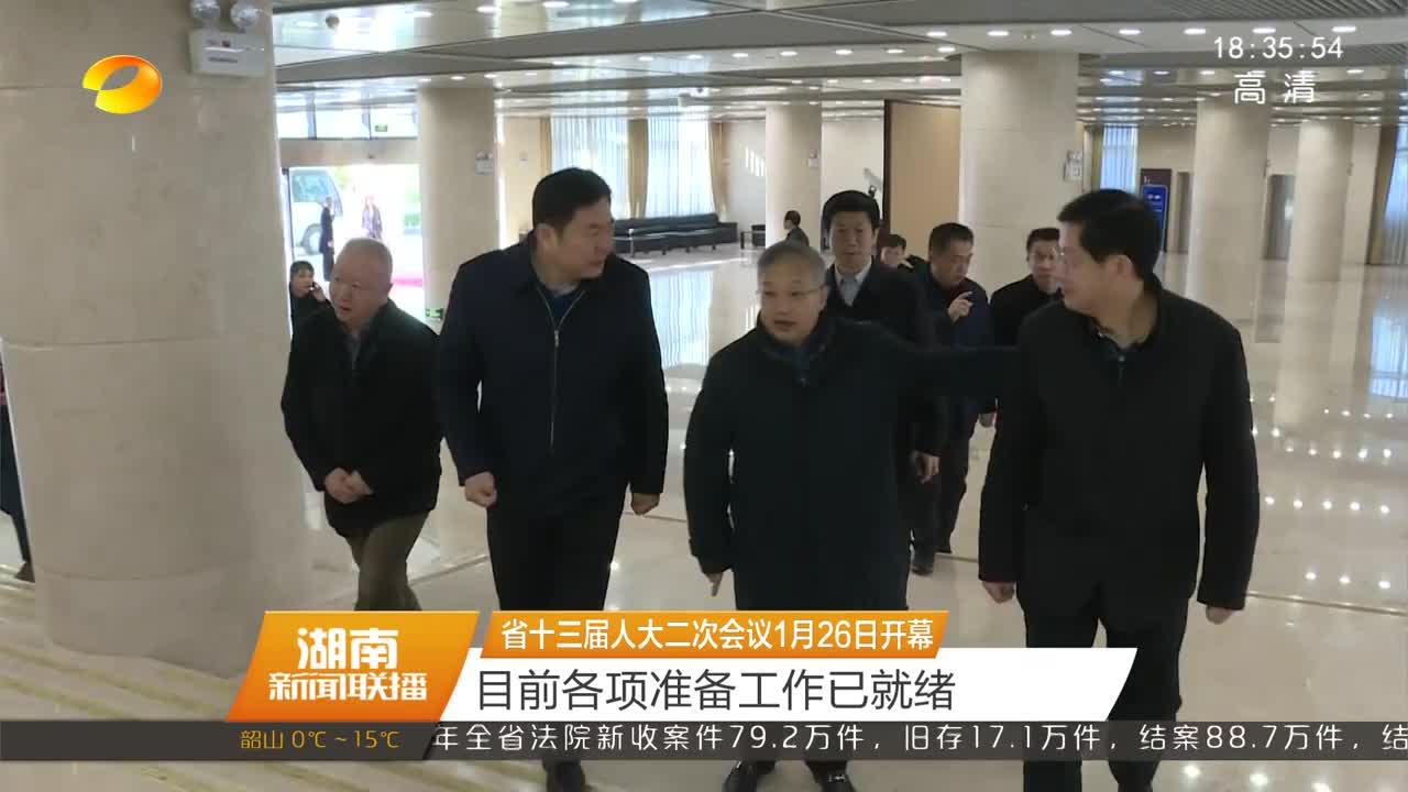 2019年01月23日湖南新闻联播