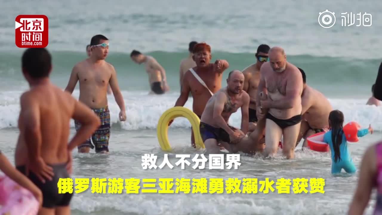 [视频]救人不分国界!俄罗斯游客三亚海滩勇救溺水者获赞