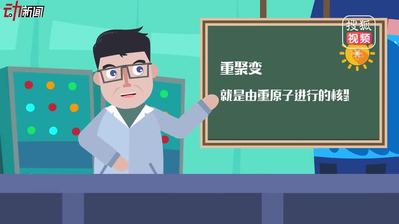 """[视频]看不懂《流浪地球》科学原理?动画释疑""""引力弹弓""""""""重聚变"""""""