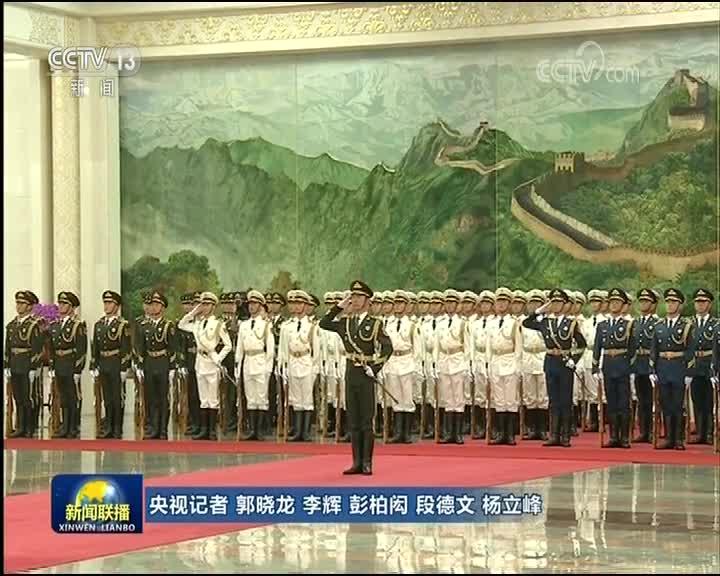 [视频]习近平举行仪式欢迎科特迪瓦共和国总统访华