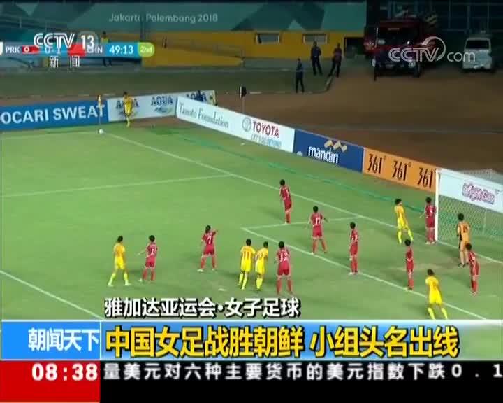 [视频]雅加达亚运会:中国女足战胜朝鲜 小组头名出线