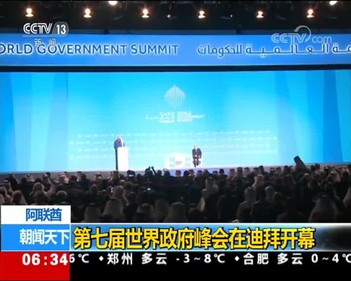 [视频]第七届世界政府峰会在迪拜开幕
