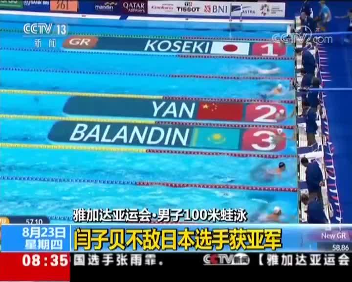 [视频]雅加达亚运会:男子4X100米自由泳接力孙杨率队摘银 日本破纪录夺冠