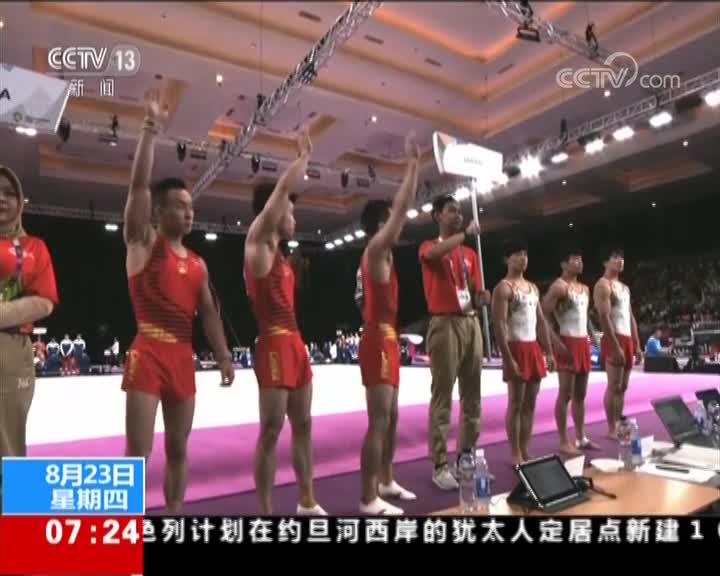 [视频]雅加达亚运会:体操男团决赛 中国队力压日本重夺冠军荣誉