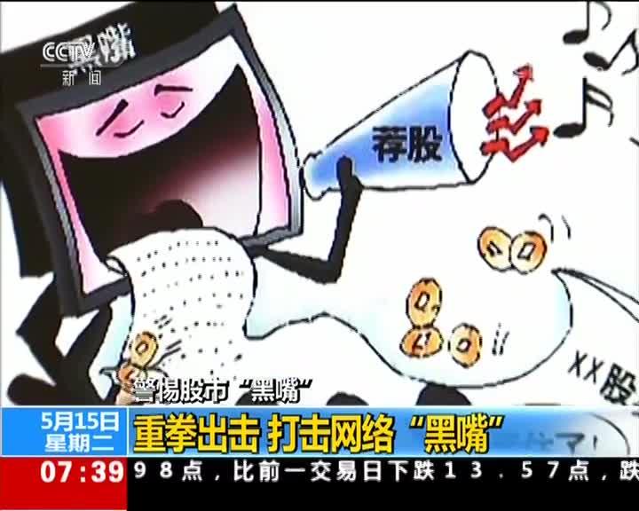 """[视频]警惕股市""""黑嘴"""":重拳出击 打击网络""""黑嘴"""""""