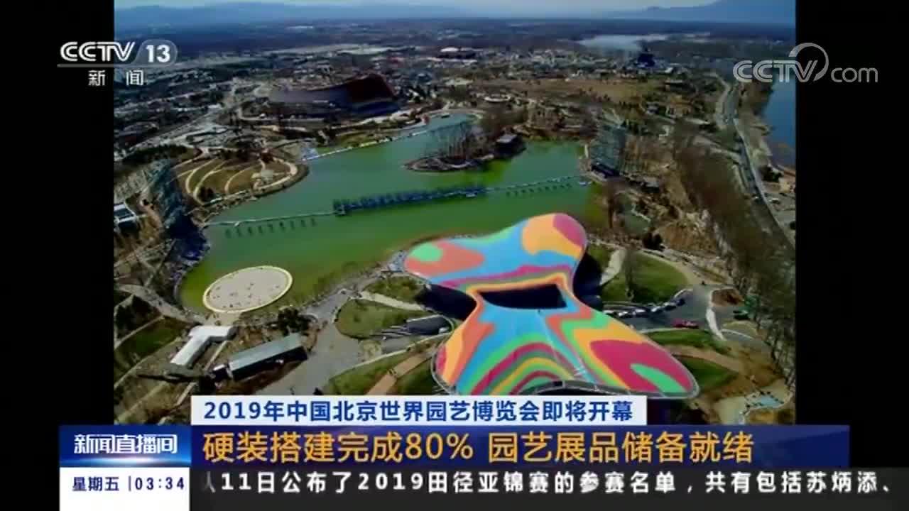 """[视频]2019年中国北京世界园艺博览会即将开幕 植物当""""主角"""" 魅力世园会""""抢鲜看"""""""