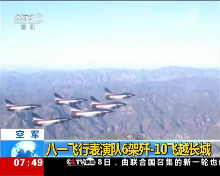 [视频]空军 八一飞行表演队6架歼-10飞越长城