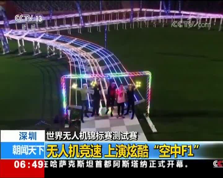 [视频]深圳 世界无人机锦标赛测试赛