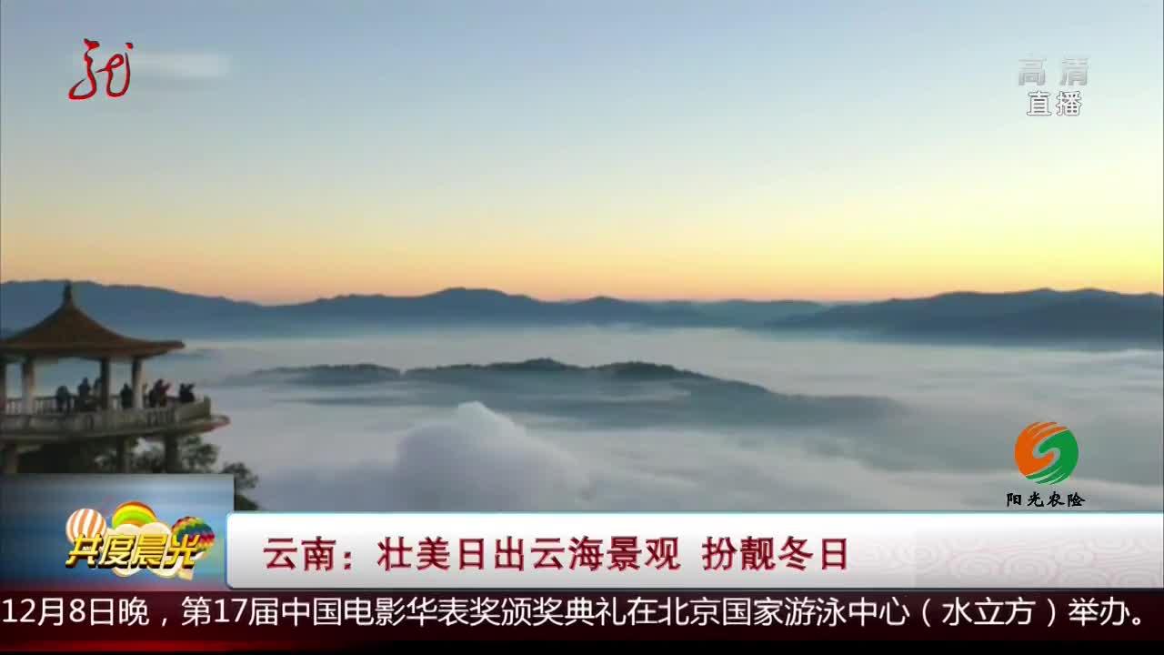 [视频]云南:壮美日出云海景观 扮靓冬日