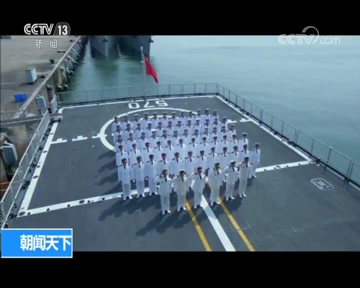 [视频]《人民海军70年》宣传片
