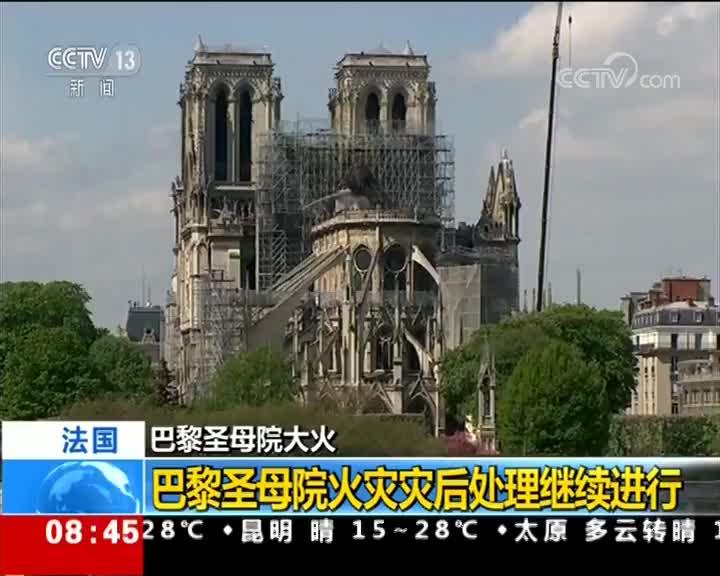[视频]巴黎圣母院火灾灾后处理继续进行
