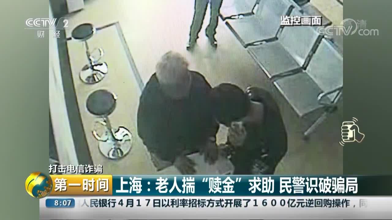 """[视频]打击电信诈骗 上海:老人揣""""赎金""""求助 民警识破骗局"""