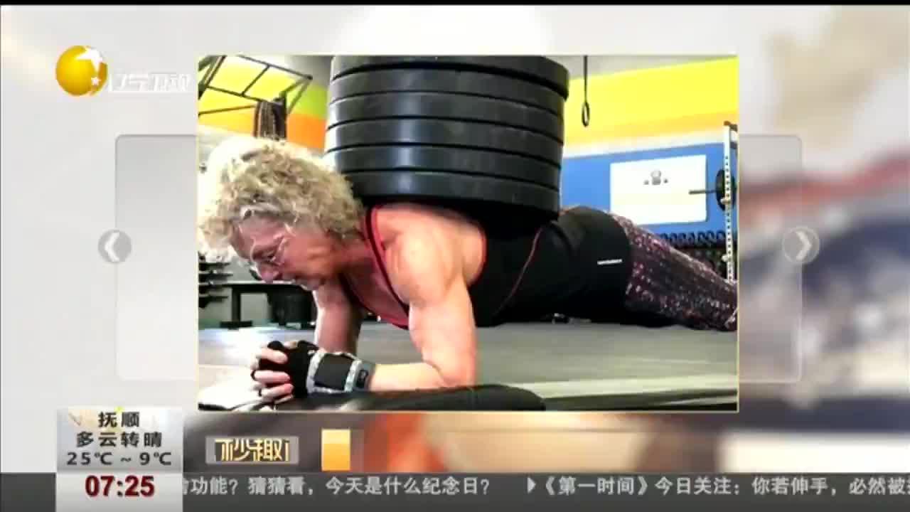 [视频]70岁奶奶完爆年轻人 负重140斤平板支撑