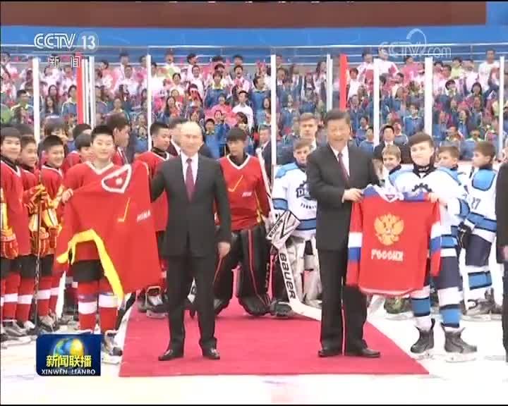 [视频]习近平同俄罗斯总统普京在天津共同观看中俄青少年冰球友谊赛