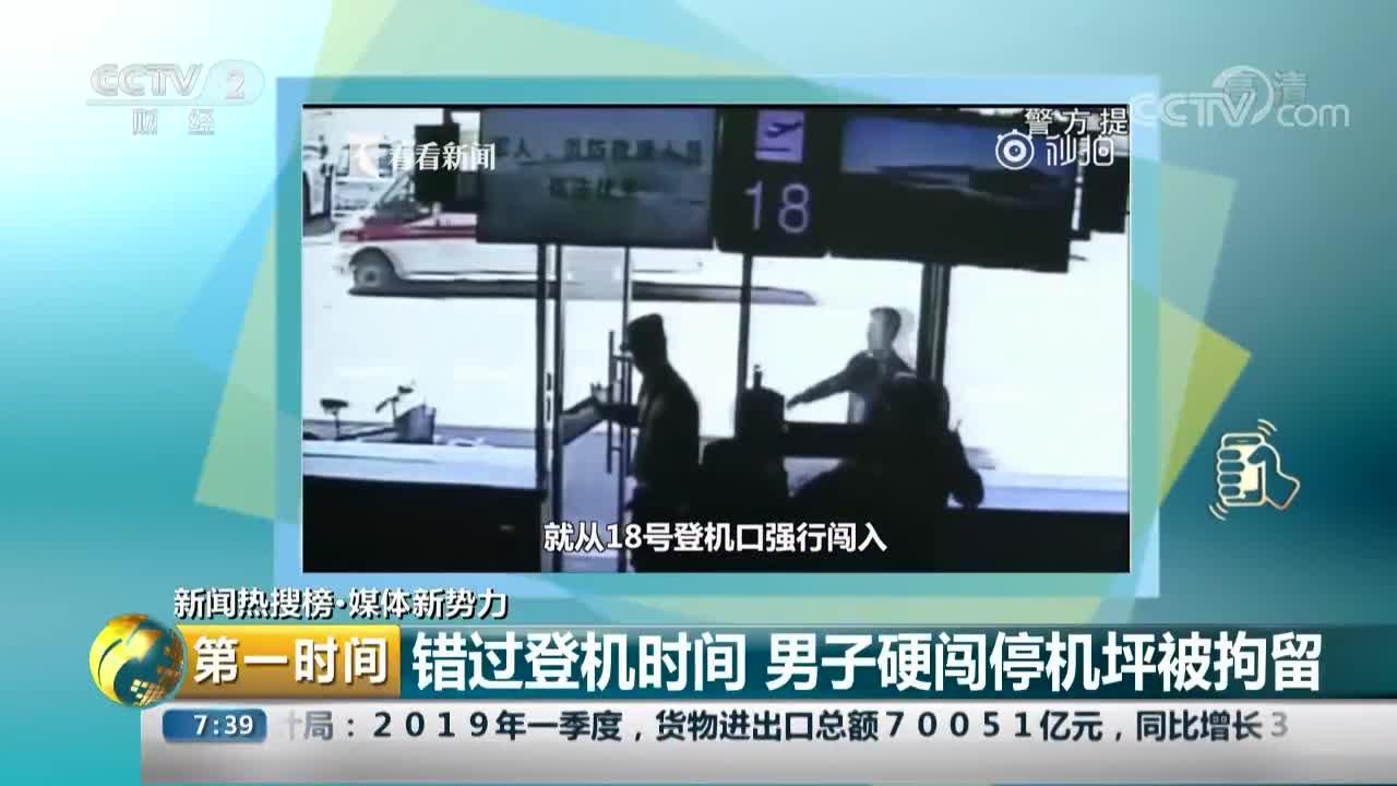 [视频]错过登机时间 男子硬闯停机坪被拘留