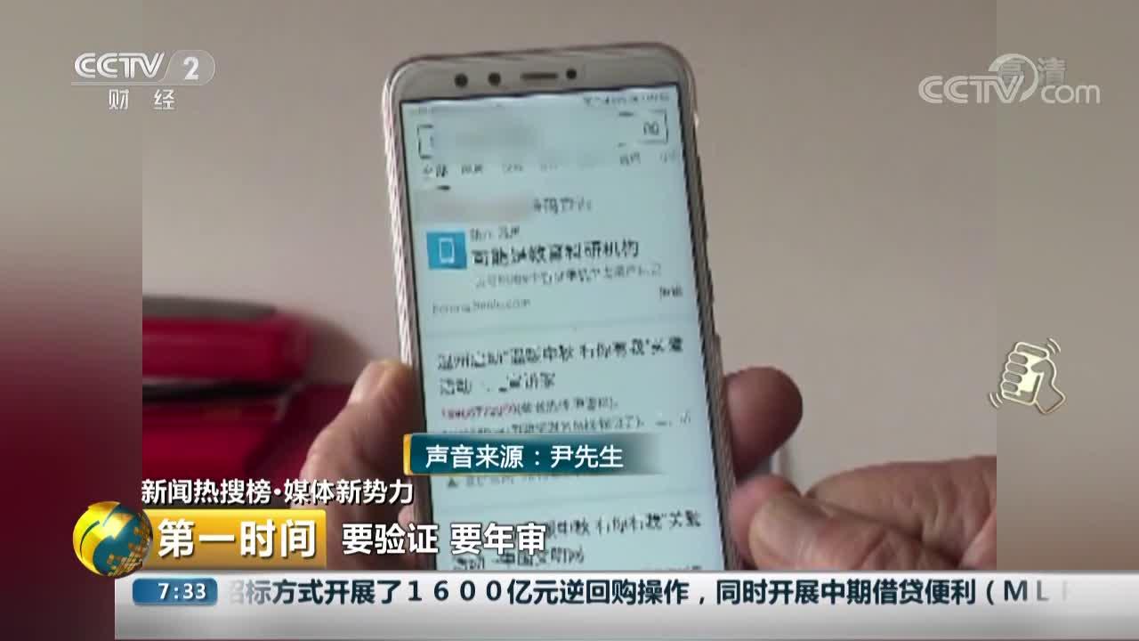 [视频]手机号码被错误标注 取消困难