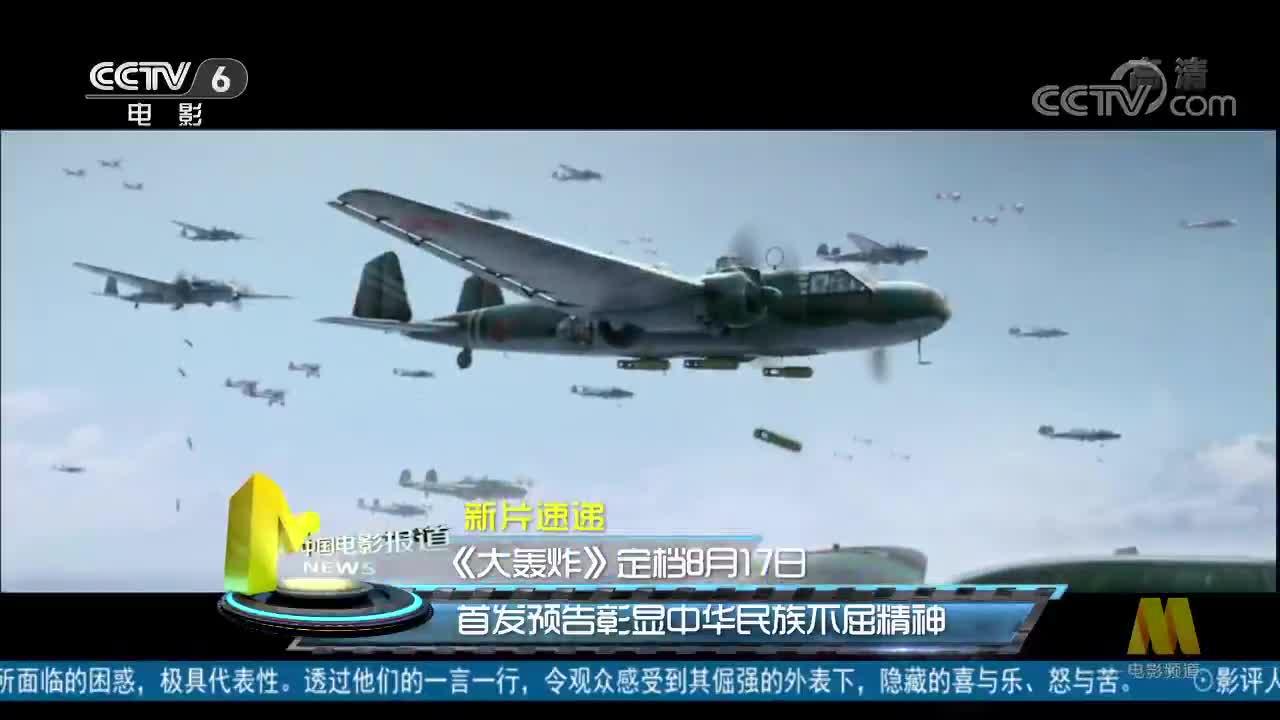 [视频]《大轰炸》定档8月17日 首发预告彰显中华民族不屈精神