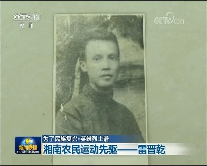 [视频]【为了民族复兴·英雄烈士谱】湘南农民运动先驱——雷晋乾