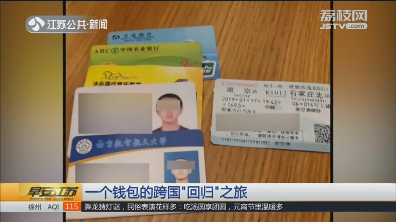 """[视频]一个钱包的跨国""""回归""""之旅"""