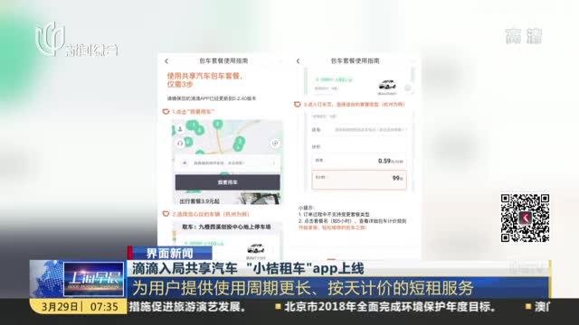 """[视频]滴滴入局共享汽车 """"小桔租车""""app上线"""