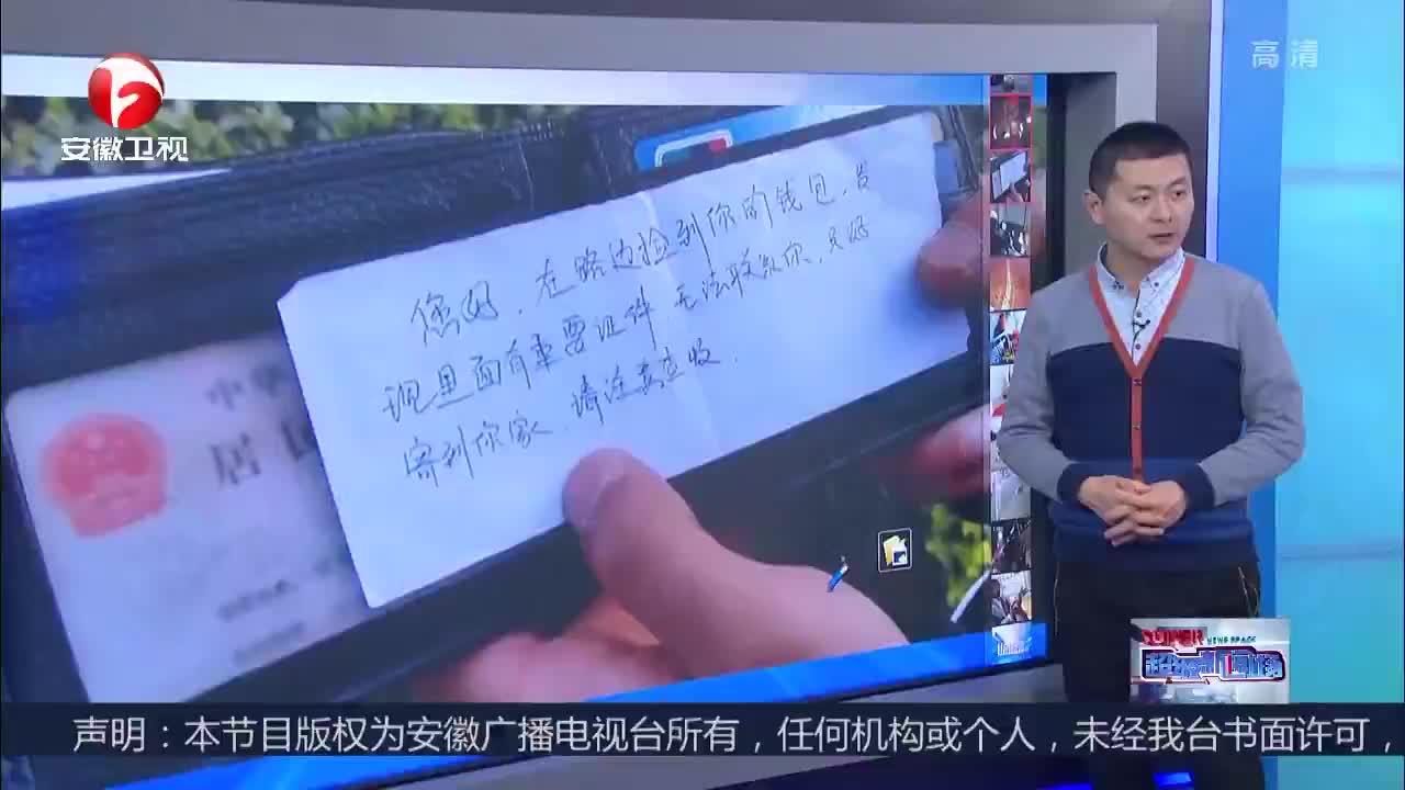 [视频]西安:钱包遗失一天后 完整无缺被寄回