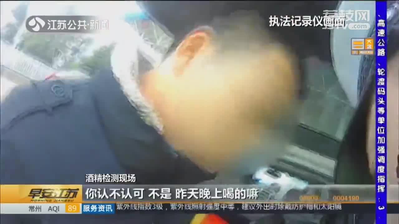 [视频]饮酒12个小时后不算酒驾?错!