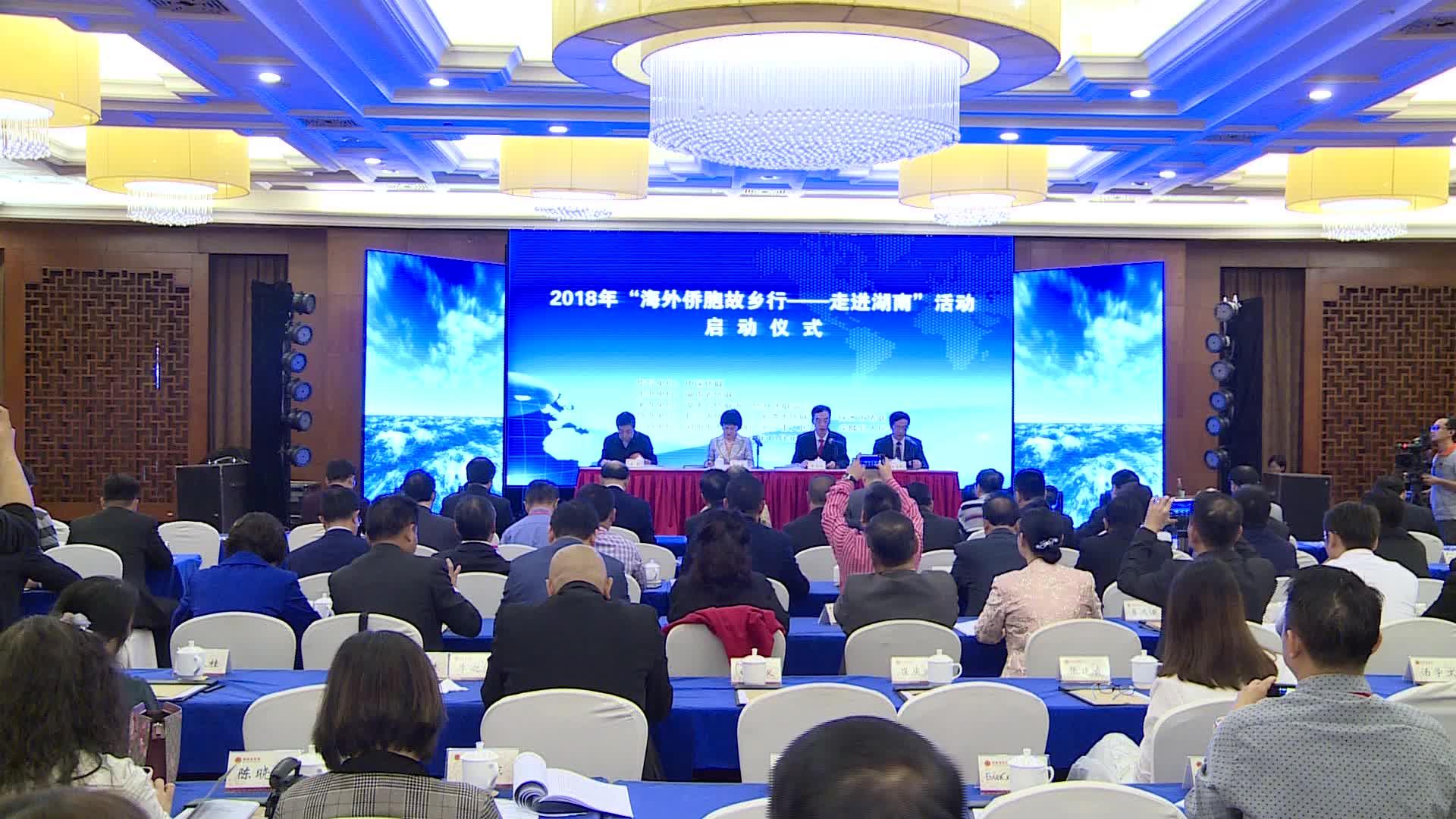 """2018年""""海外侨胞故乡行""""——走进湖南"""" 今天在长沙启动"""