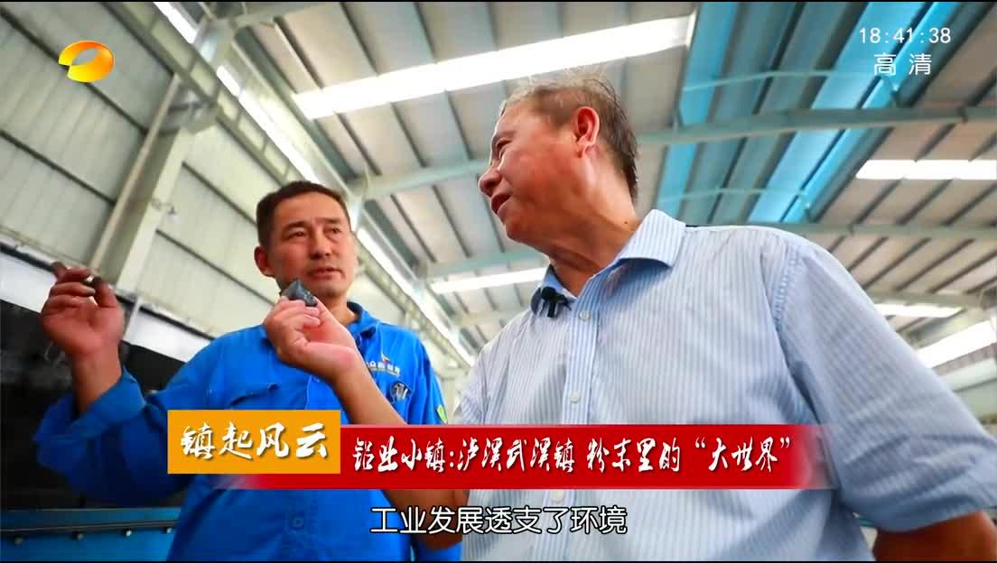 2018年08月30日湖南新闻联播
