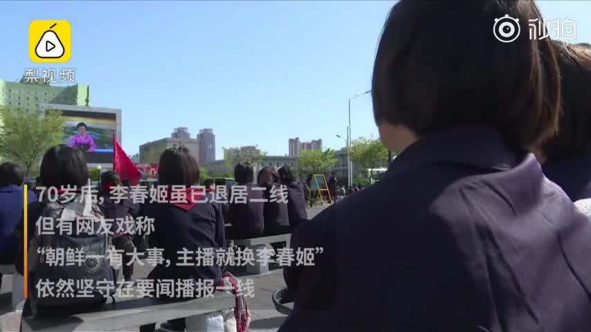 """[视频]朝鲜75岁国宝级""""咆哮式""""女主播李春姬退休"""