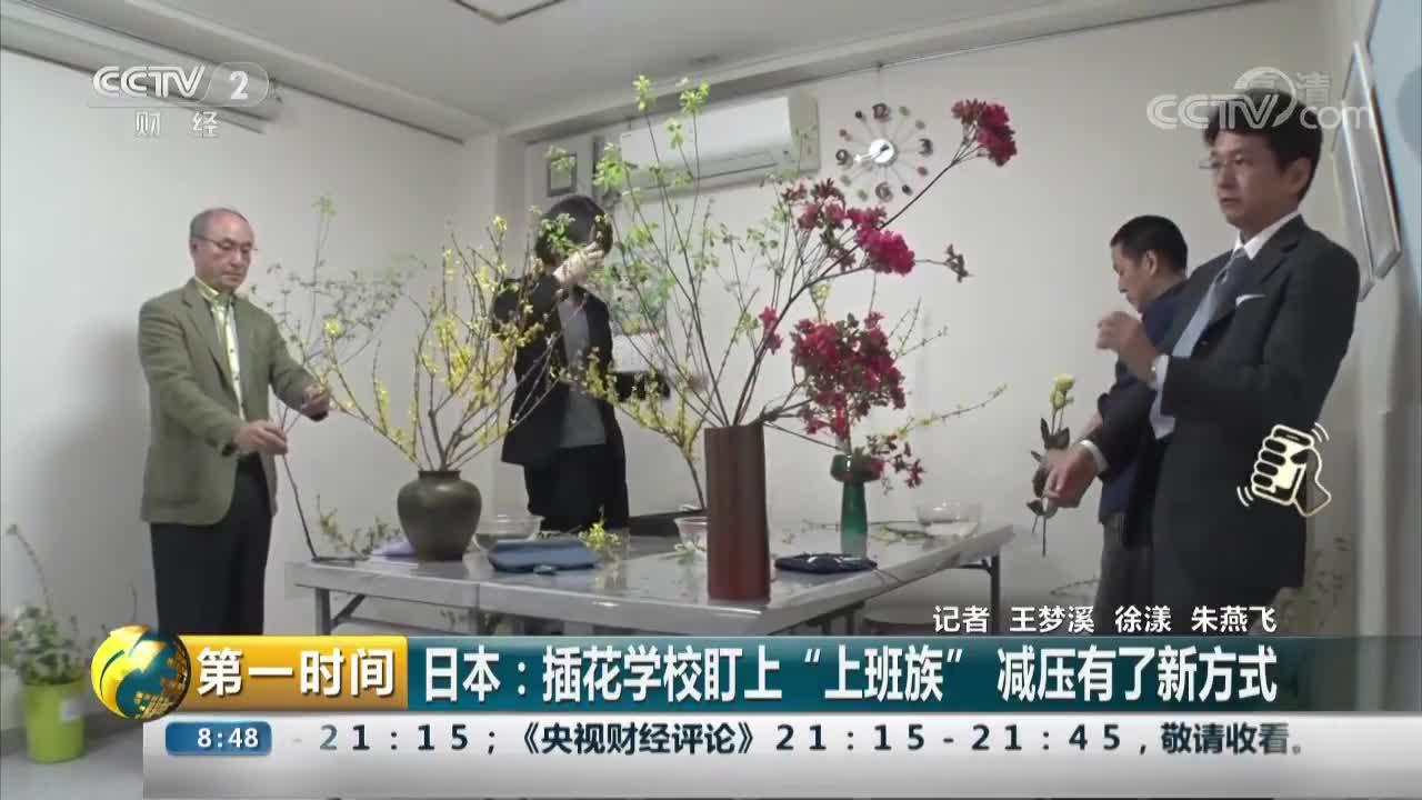 """[视频]日本:插花学校盯上""""上班族"""" 减压有了新方式"""