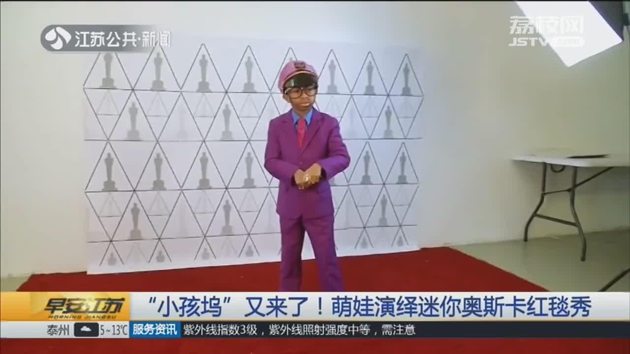 """[视频]""""小孩坞""""又来了!萌娃演绎迷你奥斯卡红毯秀"""