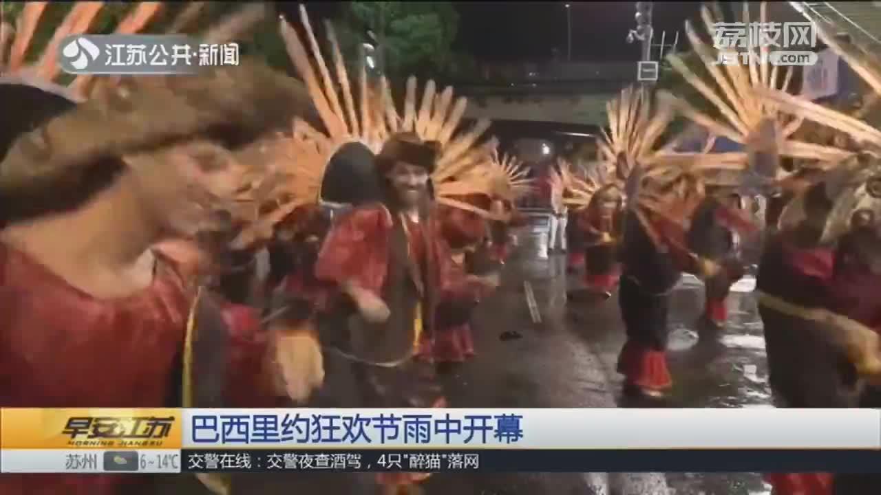 [视频]巴西里约狂欢节雨中开幕