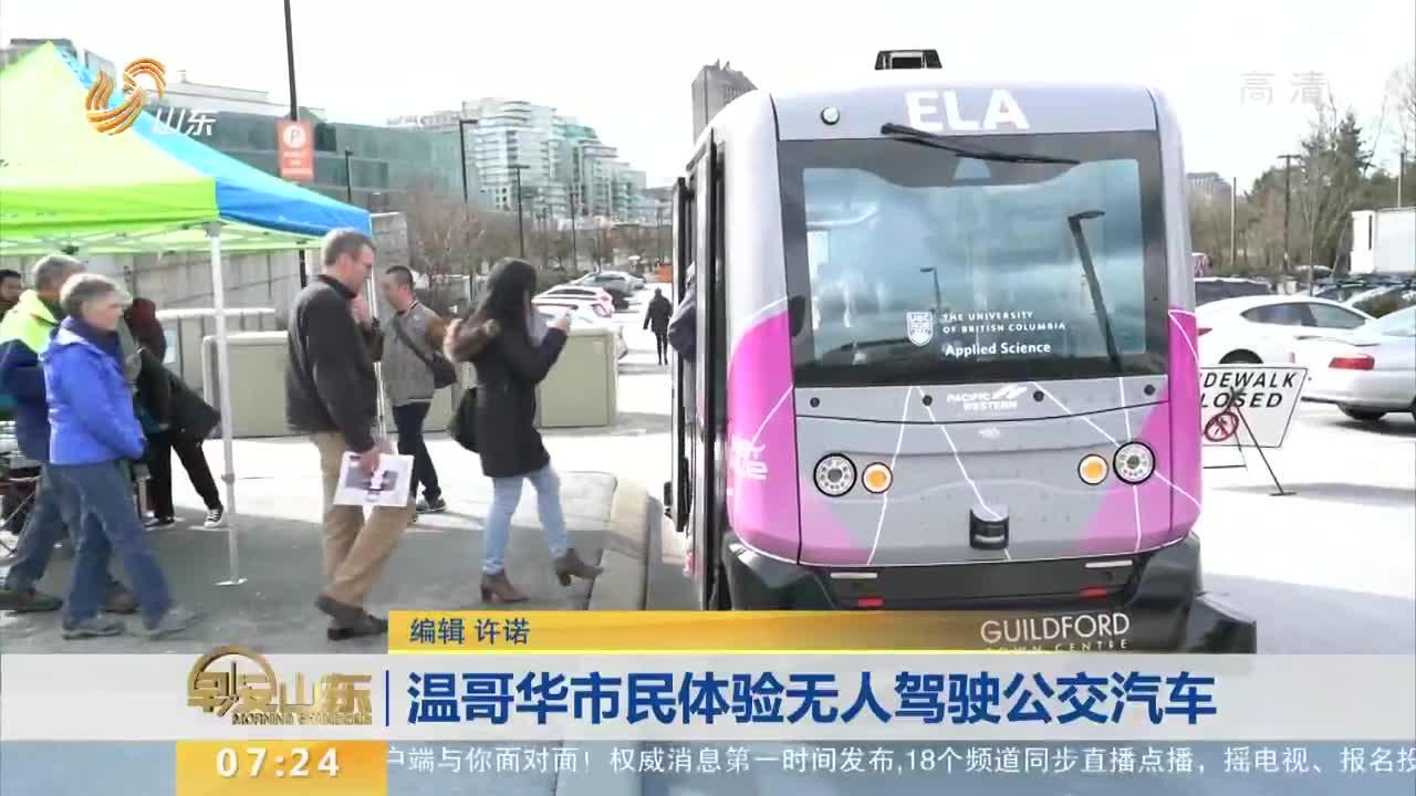 [视频]温哥华市民体验无人驾驶公交汽车