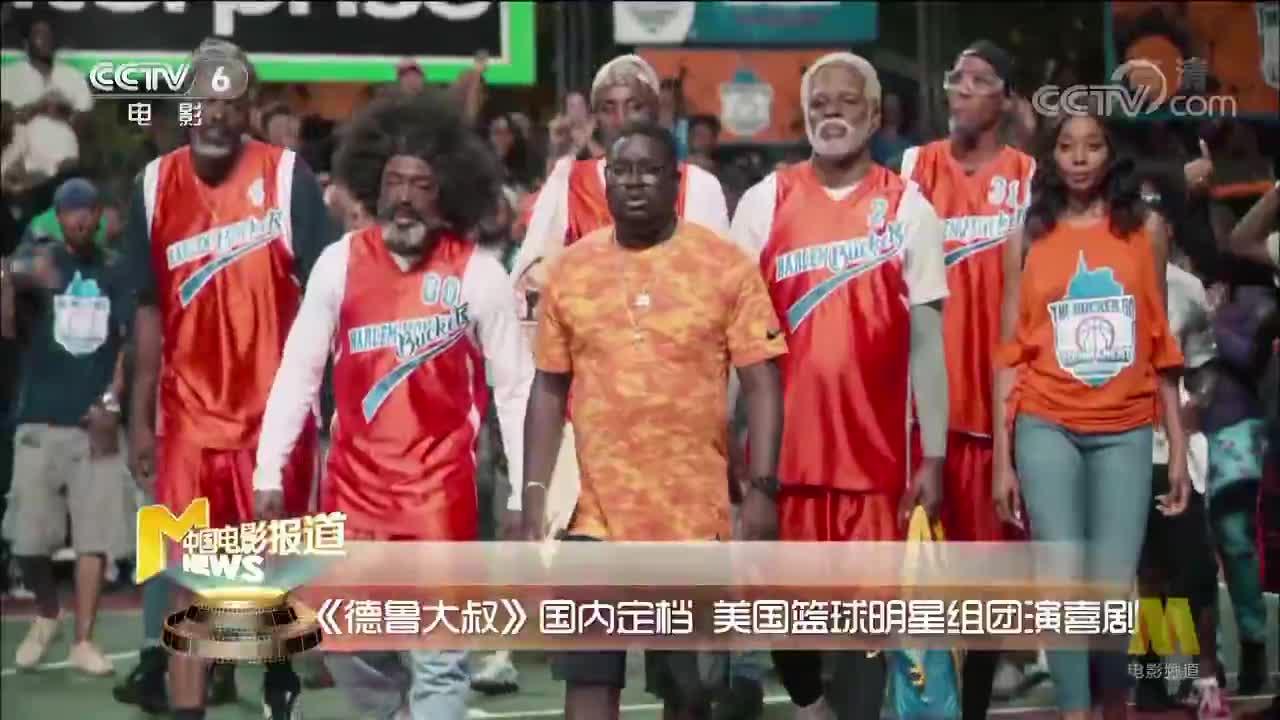 [视频]《德鲁大叔》国内定档 美国篮球明星组团演喜剧