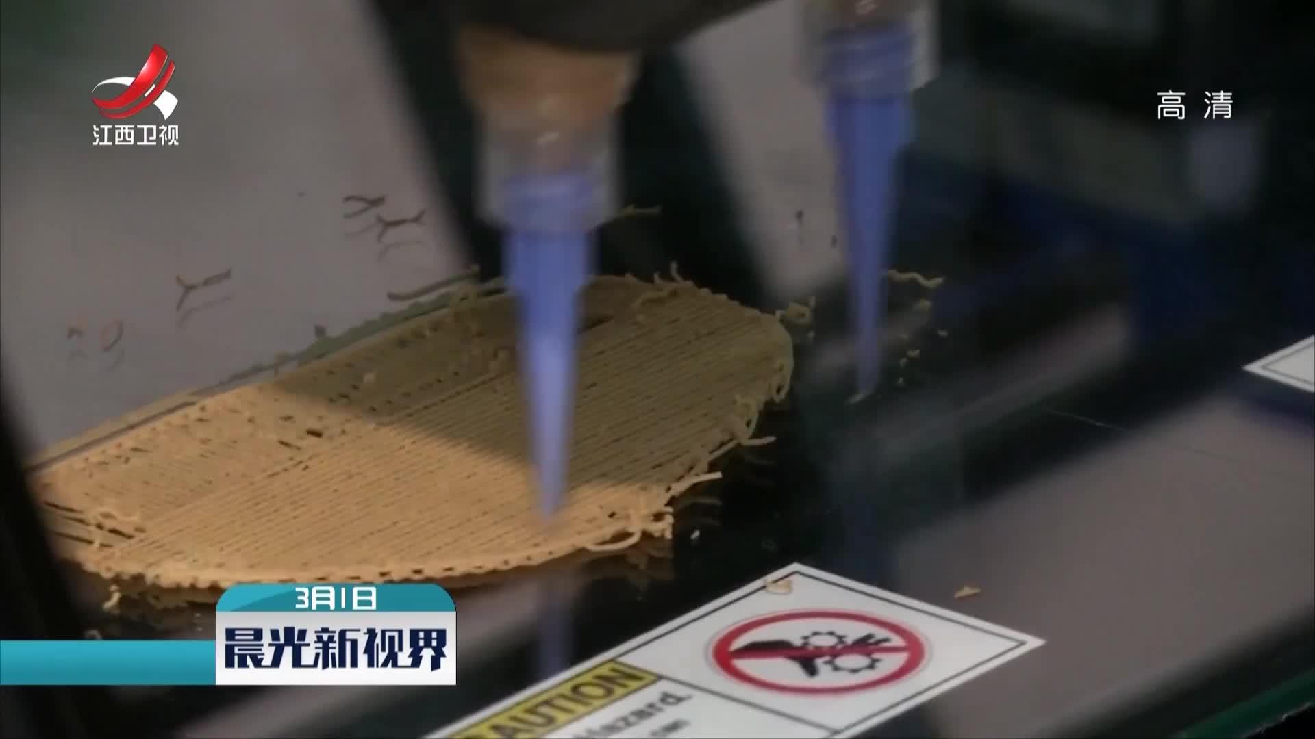 [视频]3D打印素牛排亮相世界移动通信大会